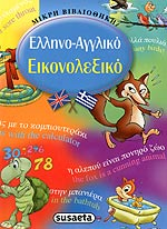 Greek-English lexicon with pictures
